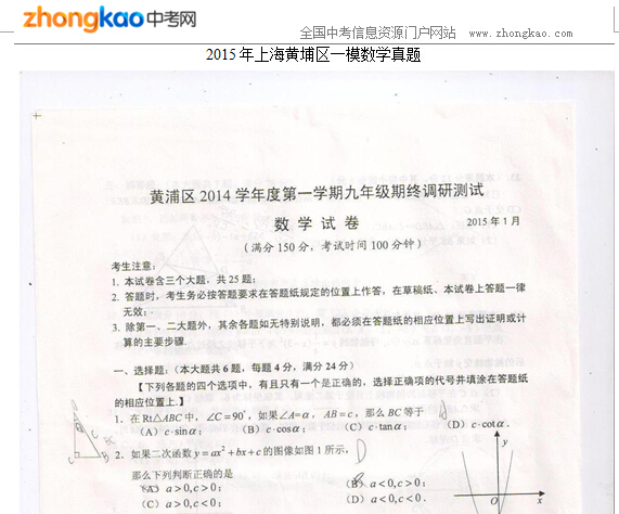 2015年上海黄埔区一模数学真题
