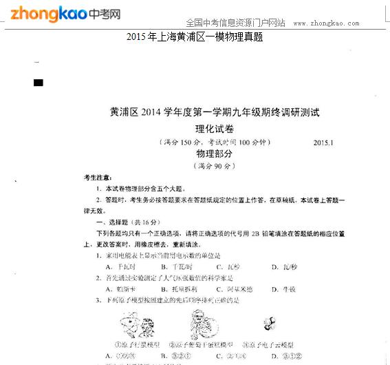 2015年上海黄浦区一模物理真题