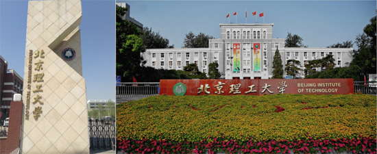 北京理工大学学校概况