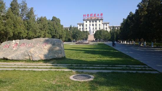 北京科技大学学校概况