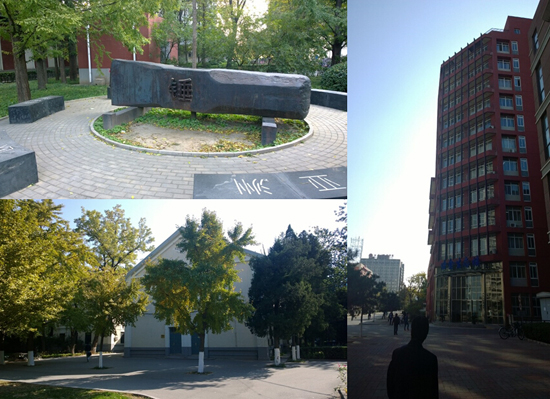 北京科技大学学习生活