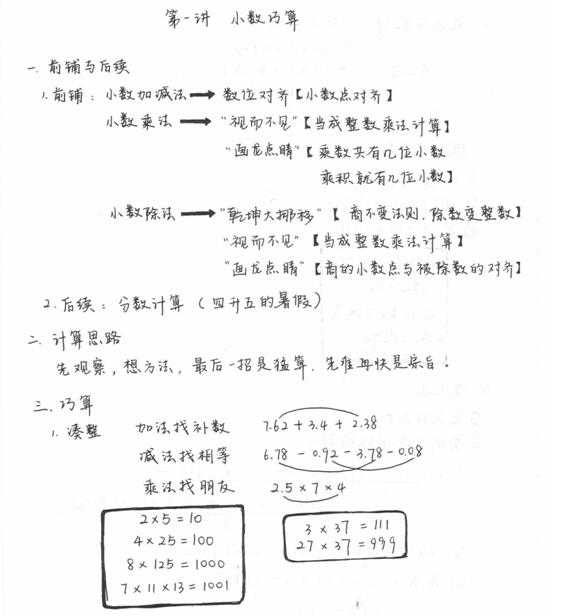 2015深圳学而思杯备考:压轴试题&详解