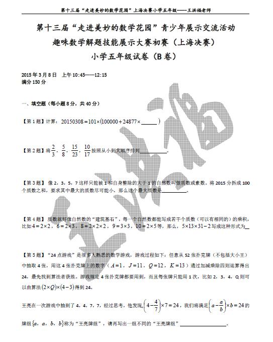 2015上海第13届走美杯决赛五年级真题&解析