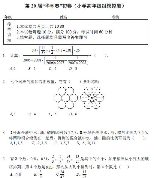 2015深圳华杯赛模拟考小高组试题及详解