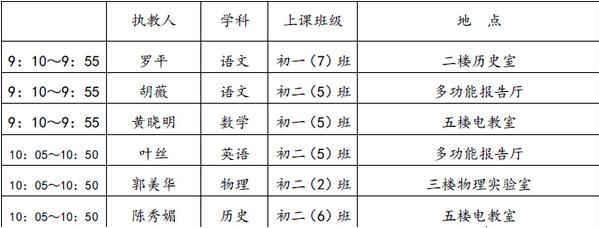 2015深圳小升初名校游:龙岗初级中学