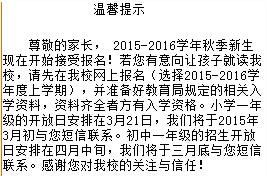 2015深圳北大附中南山分校小升初招生计划