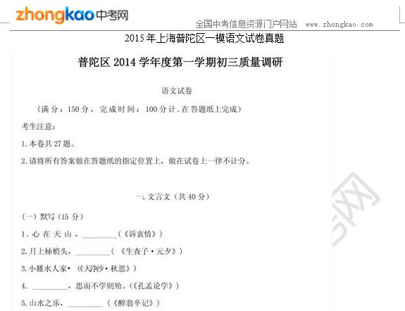 2015年上海普陀区一模语文试卷真题