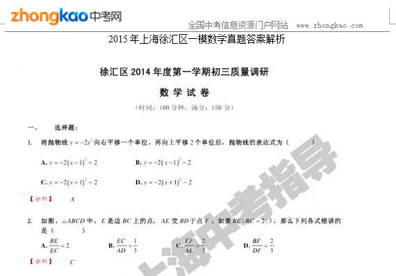 2015年上海徐汇区一模数学真题答案解析