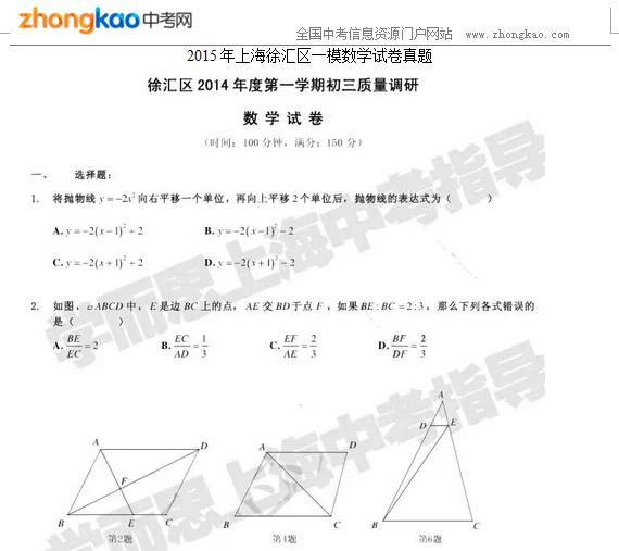 2015年上海徐汇区一模数学试卷真题