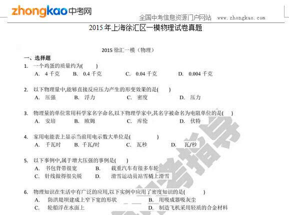 2015年上海徐汇区一模物理试卷真题