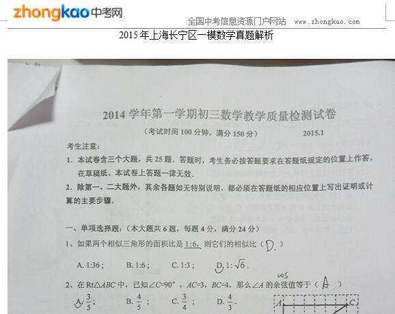 2015年上海长宁区一模数学真题