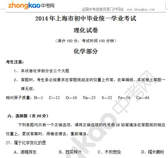 2014年上海市中考化学试题