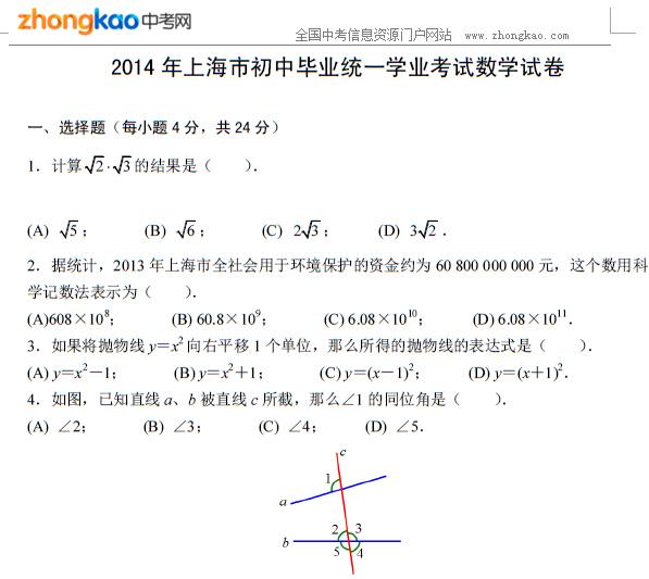2014年上海市中考数学试题