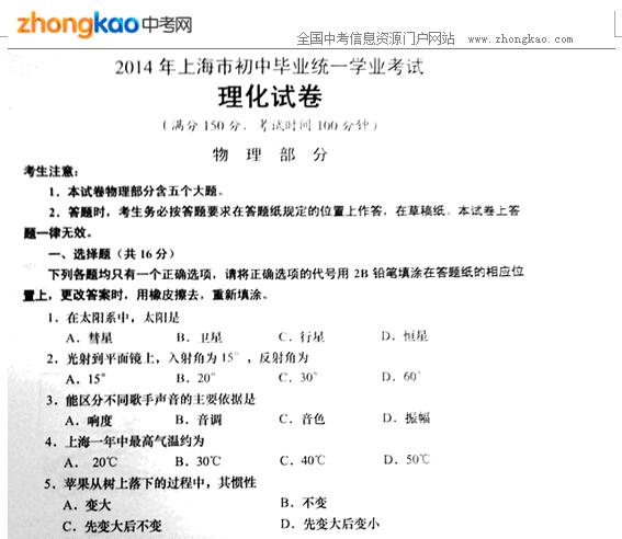 2014年上海市中考物理试题