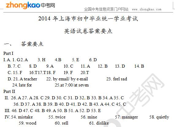 2014年上海市中考英语试题答案