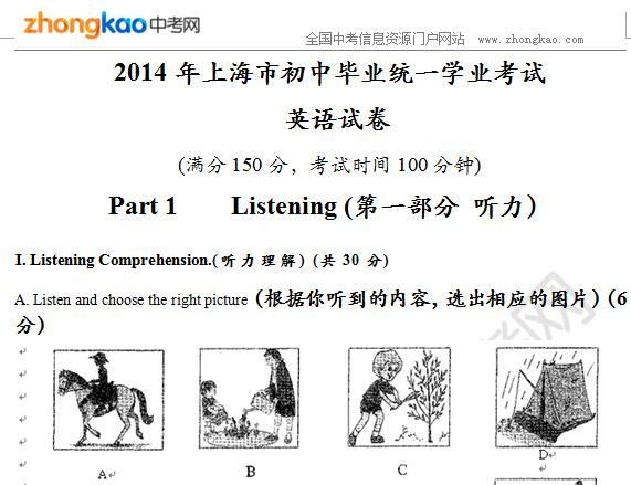 2014年上海市中考英语试题