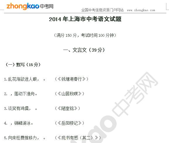 2014年上海市中考语文试题