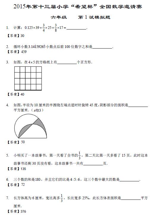 2015深圳希望杯模拟考六年级真题&详解