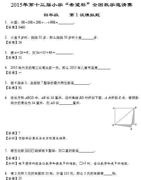 2015深圳希望杯模拟考四年级真题&详解