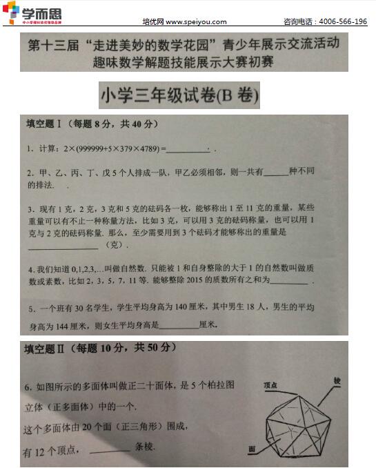 2015深圳走美杯三年级初赛真题&解析