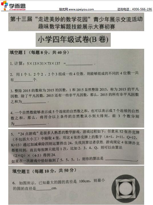 2015深圳走美杯四年级初赛真题&解析