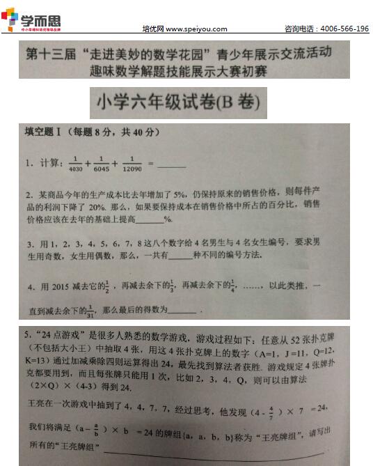 2015深圳走美杯六年级初赛真题&详解
