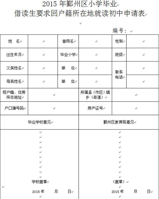 【教育局,义务教育,工作思路】