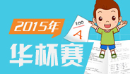 2015沈阳第二十届华杯赛备考全攻略