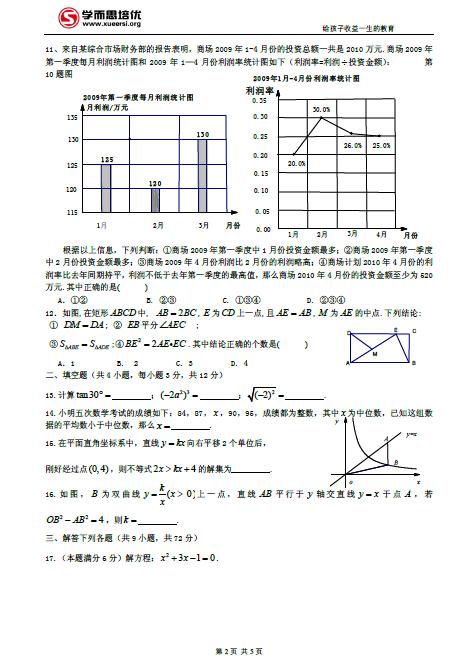 2010年武汉四月调考数学试题