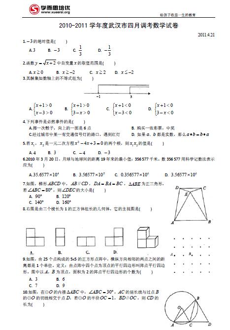 2011年武汉四月调考数学试题