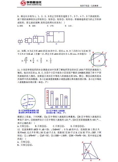 2012年武汉四月调考数学试题