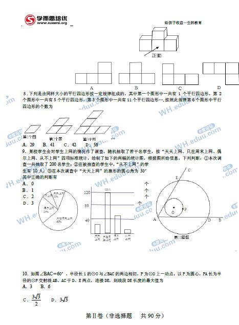 2013年武汉四月调考数学试题