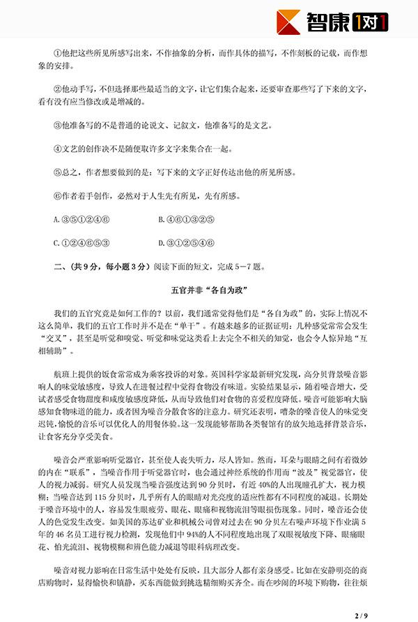 2013年武汉四月调考语文试题