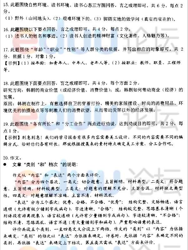 2014年武汉中考四月调考语文试题答案
