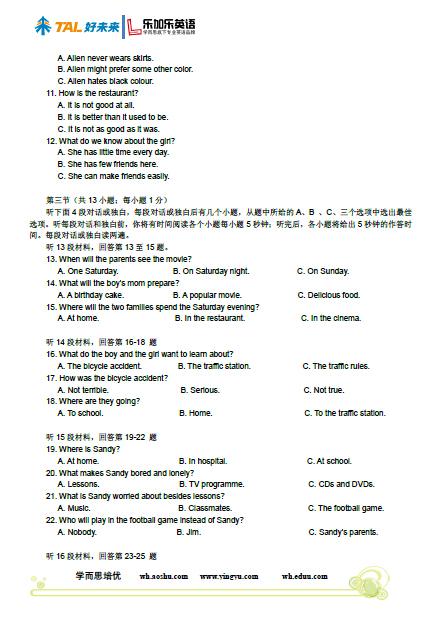 2010年武汉四月调考英语试题