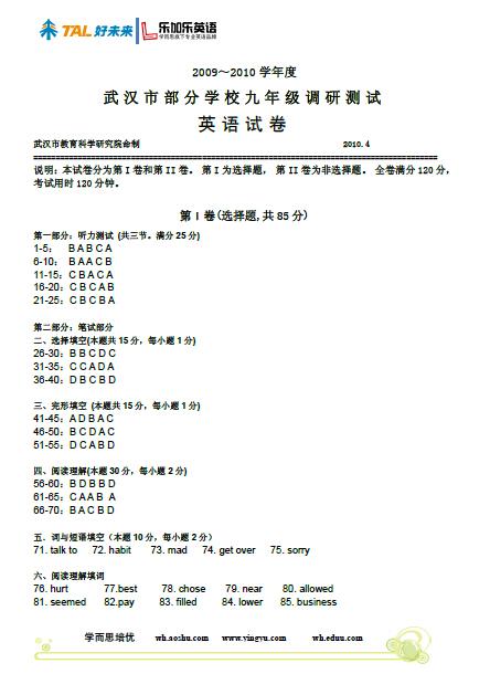 2010年武汉四月调考英语试题答案