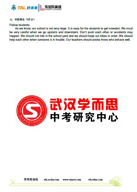 2011年武汉四月调考英语试题答案