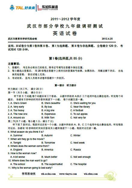 2012年武汉四月调考英语试题