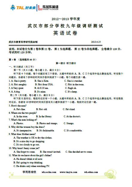 2013年武汉四月调考英语试题