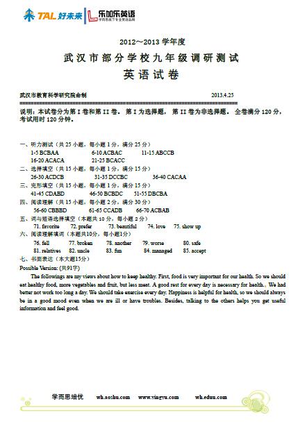 2013年武汉四月调考英语试题答案