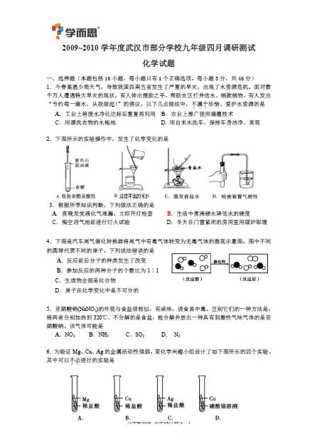 2010年武汉四月调考化学试题