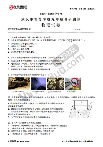 2010年武汉四月调考物理试题