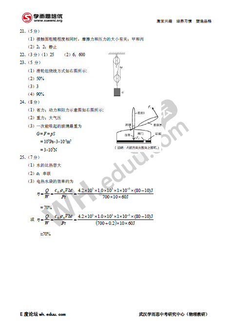 2010年武汉四月调考物理试题答案
