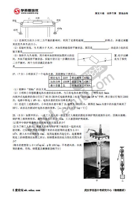 2011年武汉四月调考物理试题