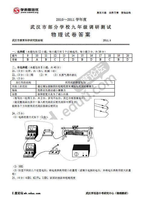 2011年武汉四月调考物理试题答案