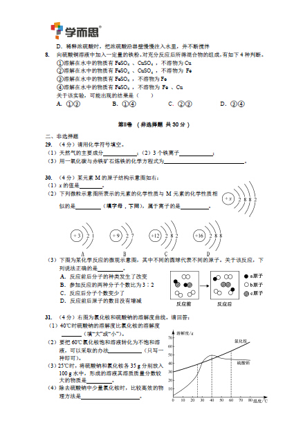 2011年武汉四月调考化学试题