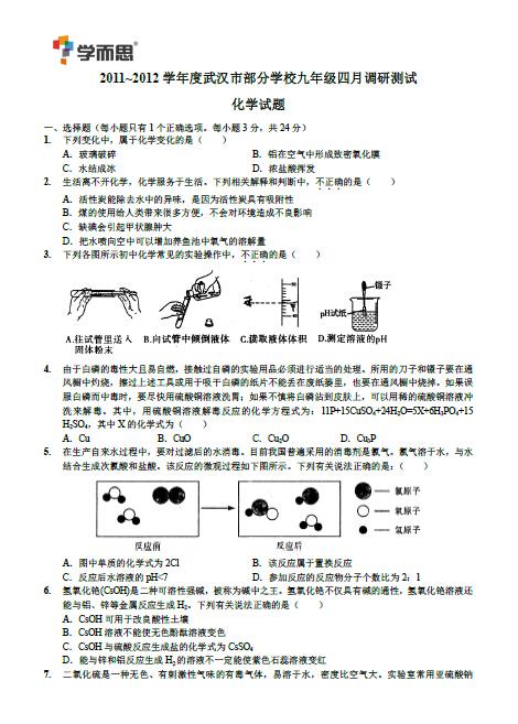 2012年武汉四月调考化学试题