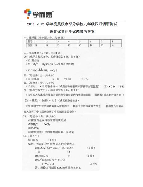 2012年武汉四月调考化学试题答案