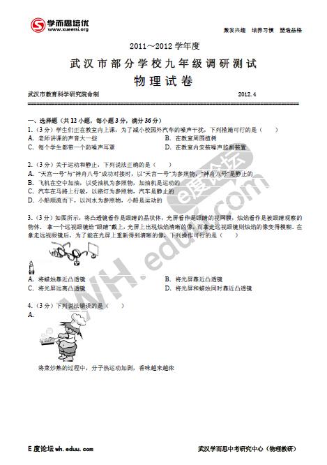 2012年武汉四月调考物理试题