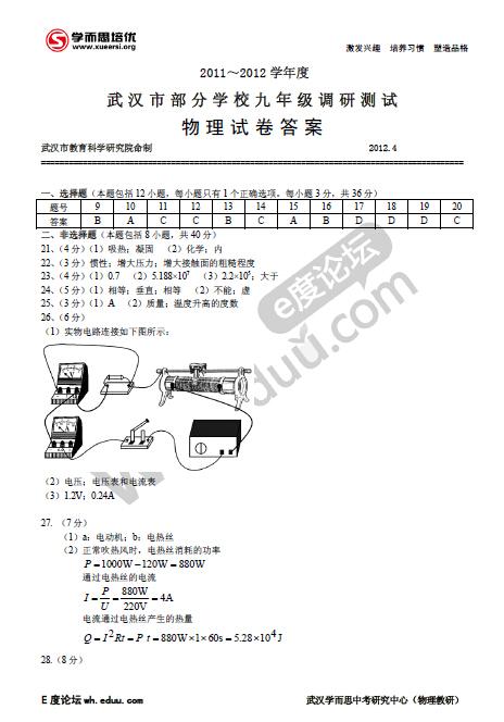 2012年武汉四月调考物理试题答案